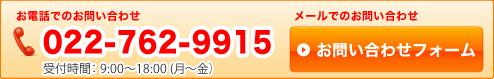 電話でのお問い合わせ 022-762-9915